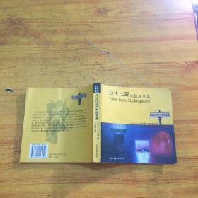 英汉双语经典系列:莎士比亚戏剧故事集【一版一印】