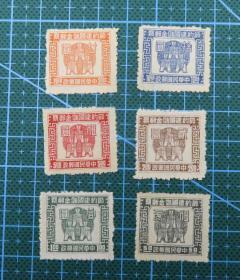 ?中华民国邮政----古币图----节约建国储金邮票----6枚新全套