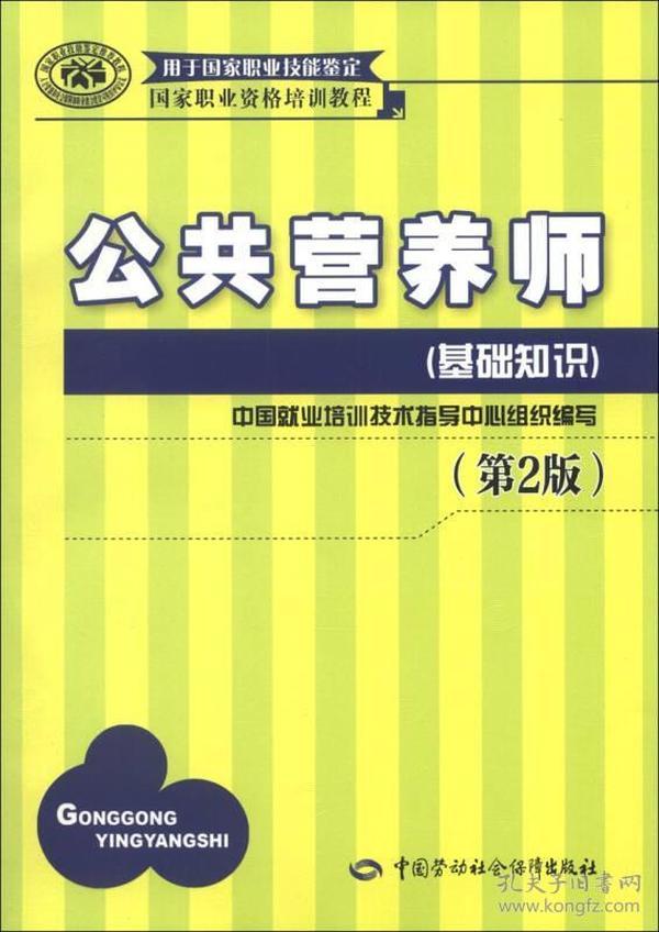 公共营养师(基础知识)(第2版)