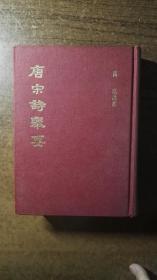 唐宋诗举要(精装本厚册,绝对低价,绝对好书,私藏品还好,自然旧,最前面有6页有阅读划痕、标注,介意勿买)