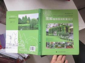 图解植物景观配置设计 书边少有破损