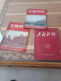 工程技术1954年3本合售