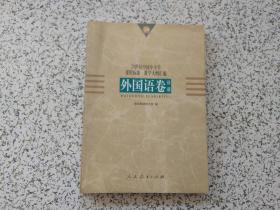 20世纪中国中小学课程标准教学大纲汇编:外国语卷(日语)