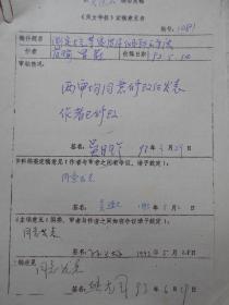 天文专家【范瑜,冒蔚(信札),黄坤仪,李东明(手札)】