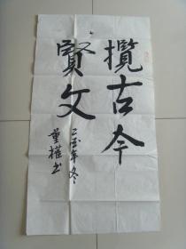 董权:书法:揽古今贤文