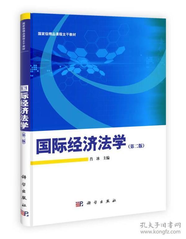 国家级精品课程主干教材:国际经济法学(第2版)