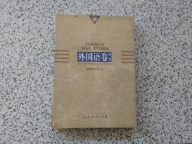 20世纪中国中小学课程标准教学大纲汇编:外国语卷(俄语)