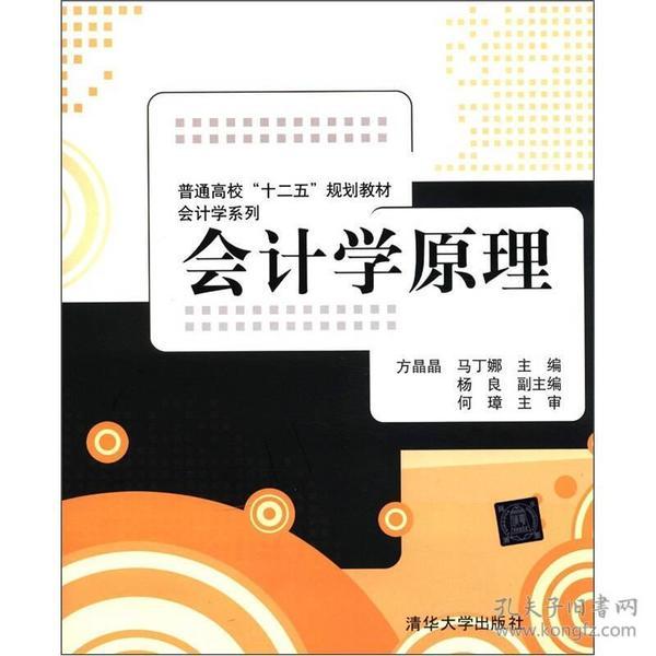 """普通高校""""十二五""""规划教材·会计学系列:会计学原理"""