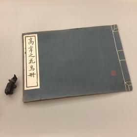 高韦之花鸟册·清代画家高其佩珂罗版画册· 民国20年神州国光社出版