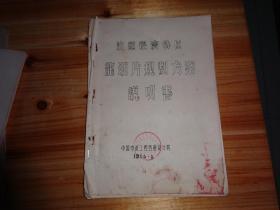 广东汕头经济特区龙湖片规划方案说明书---有龙湖片规划图--油印本16开