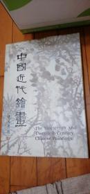 中国近代绘画 九雅堂(张大千 齐白石 溥儒)