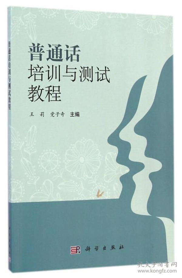 普通话培训与测试教程