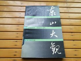 泰山大观(1987年一版一印 仅印2000册)
