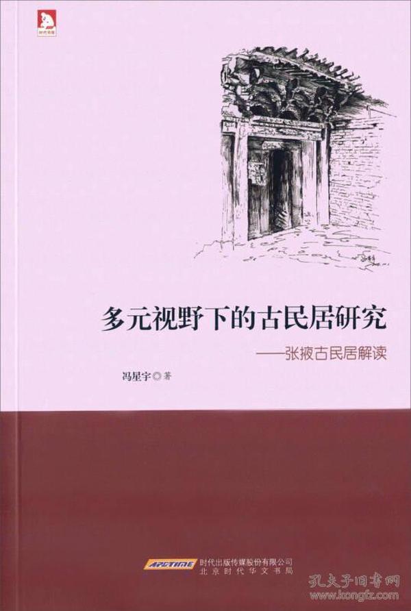 北京京城新安文化传媒有限公司 多元视野下的古民居研究:张掖古民居解读