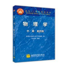 物理学 中册 第四版