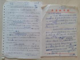 叶恭绰胞妹 北京医大,师大教授,著名医学家 叶恭绍 信件及发言稿(10页)
