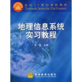 地理信息系统实习教程