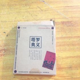 塔罗奥义(随书附赠全套塔罗牌.)全新盒装