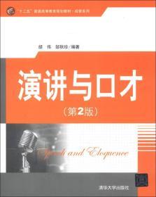 """""""十二五""""普通高等教育规划教材·经管系列:演讲与口才(第2版)"""