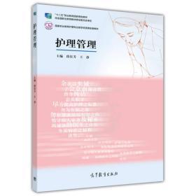 高等职业教育护理专业教学资源库·建设项目规划教材:护理管理