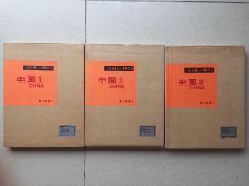 《寫真集:中國》====1966年出版,全三冊,16開,函套,硬精裝,記錄了中國從南到北多個地方的生活,很有時代特點,民兵、工人農民、民族資本家的奢侈生活(書中語),內容極其豐富,書外有塑料包裝,書品很好