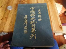中国邮政统计专刊,布精装本
