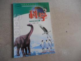 义务教育课程标准实验教科书—科学 六年级上册