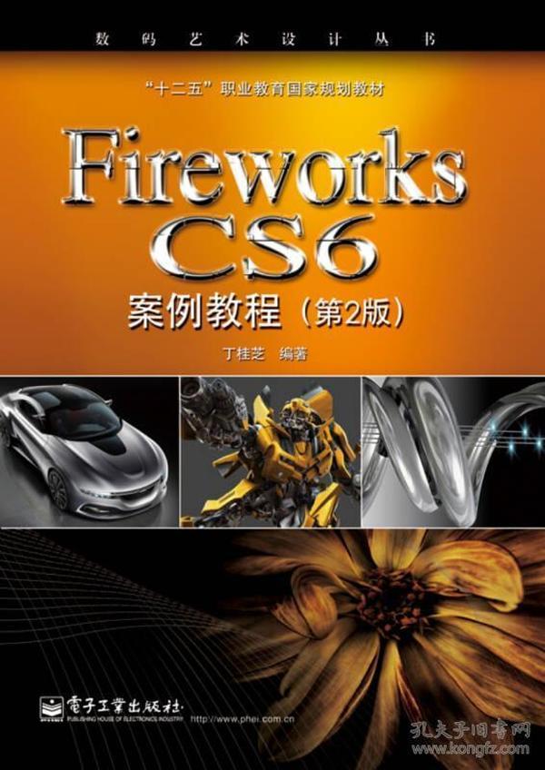 Fireworks CS6案例教程(第2版)
