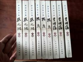 【唐浩明文集--曾国藩. 张之洞.杨度 (3种9册全合售)精装2002年1版1印 品好,