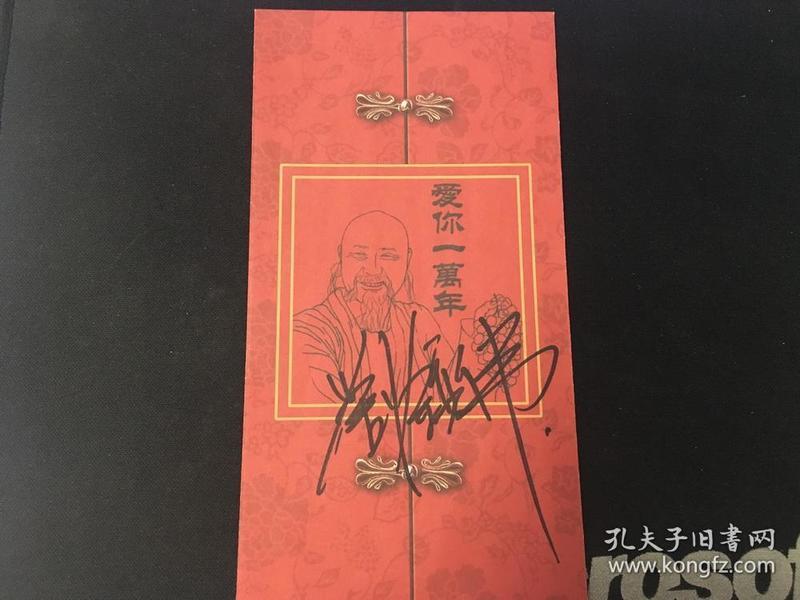 香港著名导演刘镇伟签名肖像贺岁封
