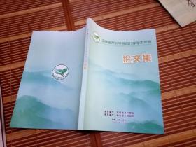 湖南省茶叶学会2013年学术年会 论文集