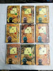 巨匠丛书第二部:北回归线、南回归线、黑色的春天、性爱之旅、情欲之网、春梦直结、宇宙的眼睛、巨大的子宫、大瑟尔 9本合售
