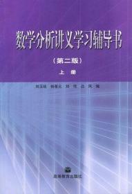 数学分析讲义学习辅导书·上册