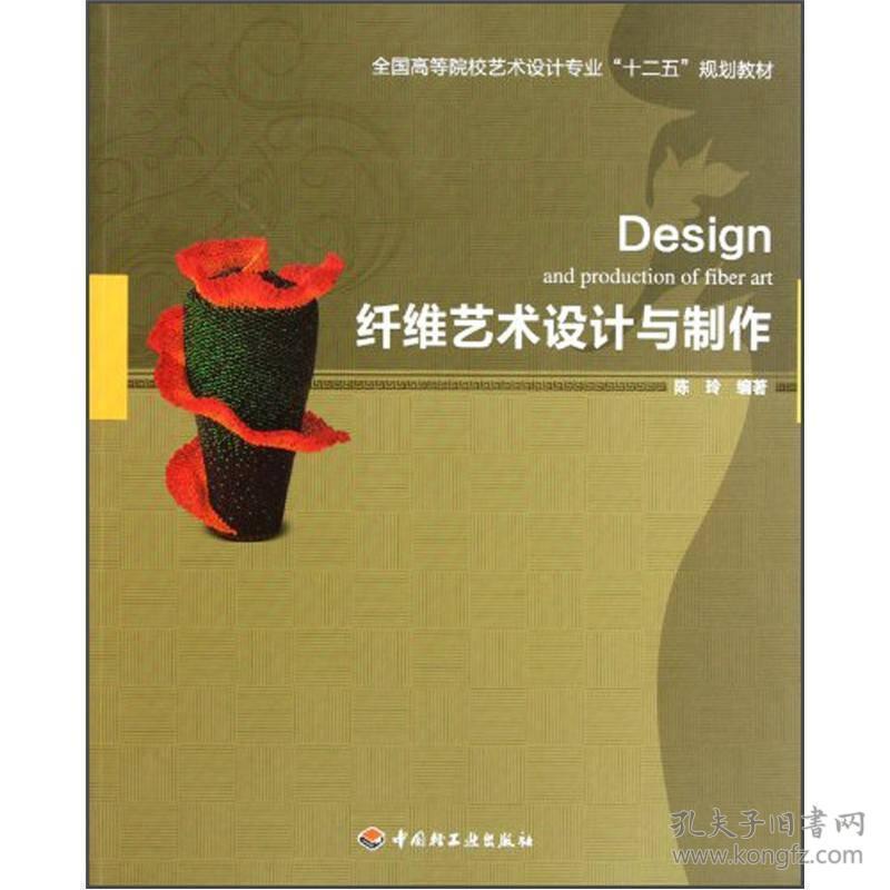 纤维艺术设计与制作