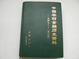 中国农村金融历史资料(1949-1985)