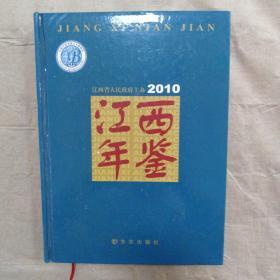 江西年鉴2010年