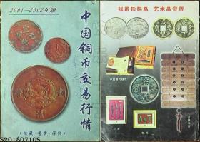 中国铜币交易行情2001-2002年版(收藏·鉴赏·评价)*