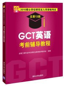 GCT英语考前辅导教程