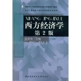 西方经济学第2版