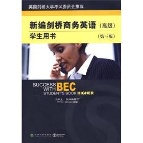 新编剑桥商务英语(高级)学生用书(第三版)