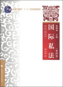 """国际私法(第四版)/普通高等教育""""十一五""""国家级规划教材"""
