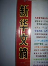 新华文摘2011年第1-24期 半月刊 有现货