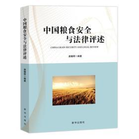 中国粮食安全与法律评述