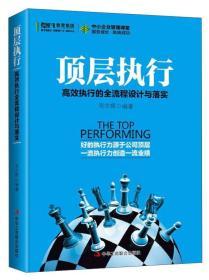 顶层执行:高效执行的全流程设计与落实