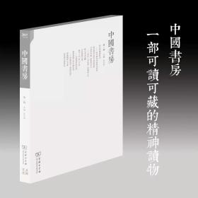 中国书房 杂志第一辑 刘大石