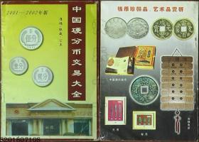 中国硬分币交易大全2001-2002年版*