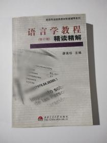 语言学教程精读精解(修订版)