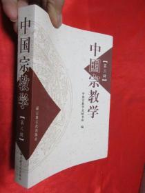 中国宗教学    【第三辑】