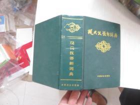 现代汉语新词典 私藏