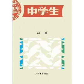 中学生 总目32开平装 全一册